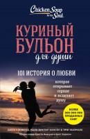 Куриный бульон для души 101 история о любви Книга Кэнфилд Джек 16+
