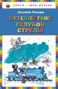 Путешествия Голубой Стрелы Книга Родари 6+
