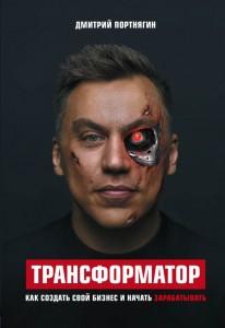 Трансформатор Как создать свой бизнес и начать зарабатывать Книга Портнягин Дмитрий 12+