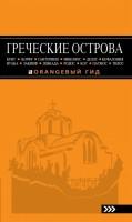 Греческие острова Оранжевый гид ПутеводительТимофеев 16+