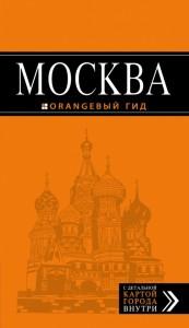 Москва путеводитель Чередниченко Ольга 16+
