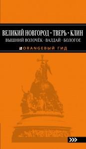 Великий Новгород Тверь Клин оранжевый гид Книга Голомозин