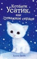 Котенок Усатик или Отважное сердце Книга Вебб Холли 6+
