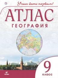 Атлас География 9 Класс Учись быть первым Кузнецов