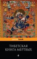 Тибетская книга мертвых Книга Бардо 16+