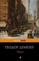 Титан Книга Драйзер Теодор 16+