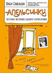 Апельсинки Честная история одного взросления Книга Савельева Ольга 16+