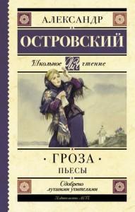 Гроза Пьесы Книга Островский Александр 12+