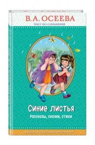 Синие листья Рассказы сказки стихи Книга Осеева Валентина 0+
