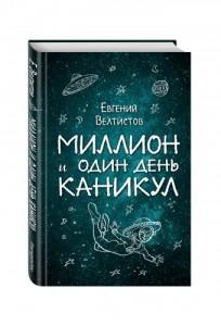 Миллион и один день каникул Книга Велтистов Евгений 6+