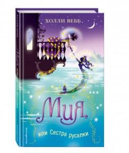 Мия или Сестра русалки Книга Вебб Холли 12+
