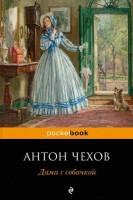 Дама с собачкой Книга Чехов Антон 16+