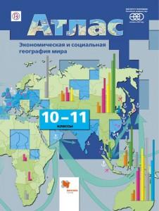География 10-11кл Атлас Экономическая и социальная георграфия мира Бахчиева