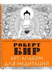 Арт альбом для медитации Книга Бир 16+