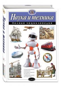 Наука и техника Энциклопедия Школьник Юлия 6+