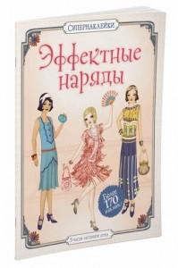 Эффектные наряды Супернаклейки Книга Галимова 0+