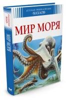 Мир моря Энциклопедия Ле Дю В