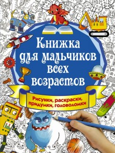 Книжка для мальчиков всех возрастов Рисунки раскраски придумки головоломки Книга Оковитая Екатерина 6+