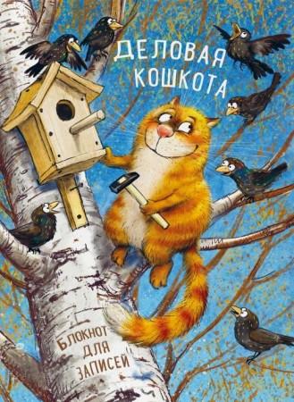 Блокнот Деловая кошкота Зенюк Ирина 6+