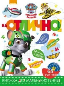 Щенячий патруль На отлично № НО 1811 Книга Токарева Елена 0+