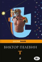 Т Книга Пелевин Виктор 18+