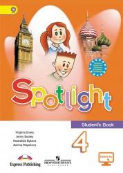 Английский язык Spotlight Английский в фокусе 4 класс Учебник Быкова НИ Дули Д Поспелова МД
