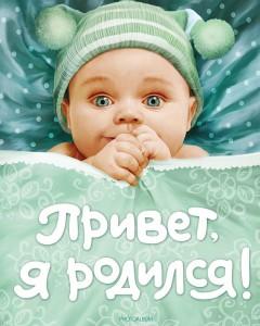 Привет я родился Зеленый Альбом Румянцева АА 0+