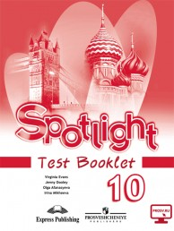 Английский язык Spotlight Английский в фокусе Контрольные задания 10 класс Базовый уровень Учебное пособие Афанасьева ОВ 12+