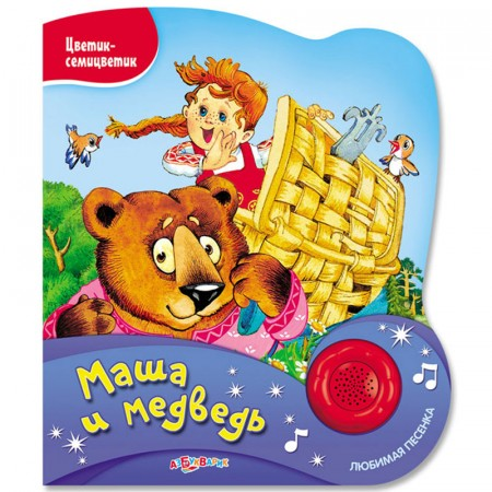 Маша и медведь Цветик семицветик Любимая песенка Книга Булацкий С 0+