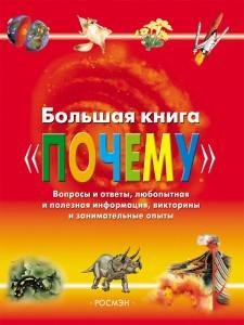 Большая книга Почему Книга Живаго Ольга 6+