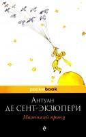 Маленький принц Книга Сент-Экзюпери Антуан де 16+