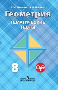 Геометрия 8 Класс Тематические тесты к учебнику Атанасяна Пособие Мищенко
