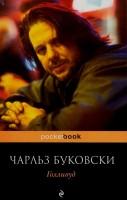 Голливуд Книга Буковски Чарльз 18+