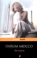 Зов ангела Книга Мюссо Гийом 16+