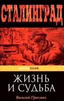Жизнь и судьба Книга Гроссман Василий 16+