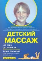 Детский массаж От трех до семи лет Книга Красикова И
