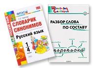 Детские словари