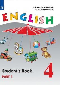 Английский язык 4 класс Учебник в 2 частях комплект Верещагина ИН Афанасьева ОВ