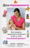 Диа беременность Как родить здорового ребенка если у тебя сахарных диабет Книга Арбатская
