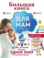 Большая книга для мам Книга Попова Ирина 16+