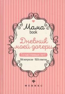 Дневник моей дочери Дневник Райцес М 0+