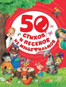 50 стихов и песенок из мультфильмов 50 лучших стихов Книга Заходер Борис 0+