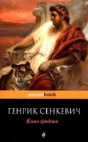 Камо грядеши Книга Сенкевич 16+