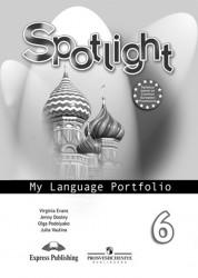 Английский язык Spotlight Английский в фокусе Языковой портфель 6 класс Учебное пособие Ваулина ЮЕ 6+