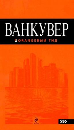 Ванкувер оранжевый гид Книга Булгакова