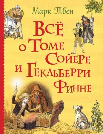 Все о Томе Сойере и Гекльберри Финне Книга Твен Марк 12+