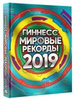 Гиннесс Мировые рекорды 2019 Энциклопедия Зубкова ОМ 12+