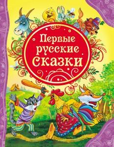 Первые русские сказки Все лучшие сказки Книга Куликова О 0+