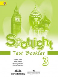 Английский язык Spotlight Английский в фокусе Контрольные задания 3 класс Учебное пособие Быкова НИ 0+