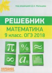 Математика Решебник ОГЭ 2018 9 класс Народное образование Пособие Мальцев ДА